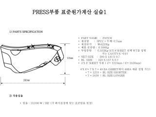 PRESS 부품 표준원가계산 실습 1