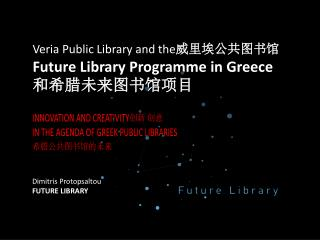Veria  Public Library and the 威里埃公共图书馆 Future Library Programme in Greece 和希腊未来图书馆项目
