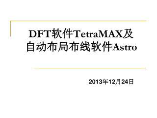 DFT 软件 TetraMAX 及     自动布局布线软件 Astro