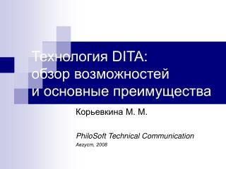 Технология DITA:  обзор возможностей  и основные преимущества