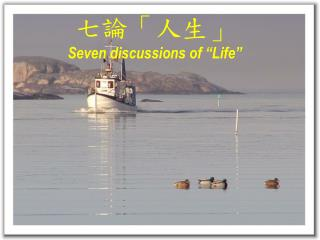 """七論「人生」 Seven discussions of """"Life"""""""