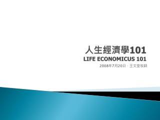 人生經濟學 101 LIFE ECONOMICUS 101