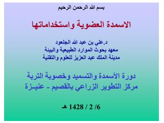 بسم الله الرحمن الرحيم  الاسمدة العضوية واستخداماتها د.علي بن عبد الله الجلعود