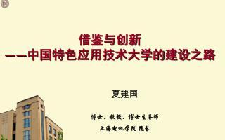 夏建国  博士、教授、博士生导师 上海电机学院 院长
