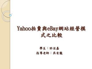 Yahoo 拍賣與 eBay 網站經營模式之比較