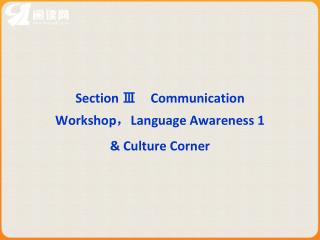 Section Ⅲ Communication Workshop , Language Awareness 1  & Culture Corner