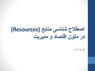 اصطلاح شناسی منابع  (Resources) در متون اقتصاد و مدیریت