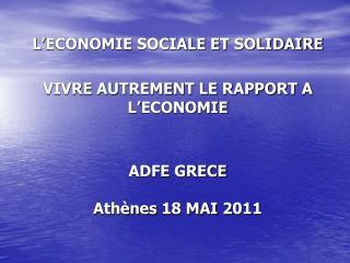 L'ECONOMIE SOCIALE ET SOLIDAIRE VIVRE AUTREMENT LE RAPPORT A L'ECONOMIE  ADFE GRECE