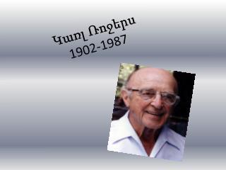 Կառլ Ռոջերս 1902-1987