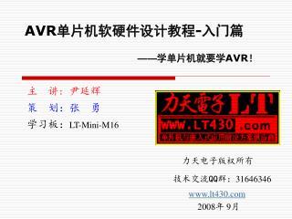 AVR 单片机软硬件设计教程 - 入门篇 —— 学单片机就要学 AVR !