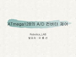 ATmega128 의  A/D  컨버터 제어