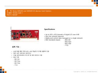 품   목 :  Tesira  SERVER and SERVER-IO devices  Card  Options 모델명 :  TESIRA AVB-1 제조사 :  BIAMP