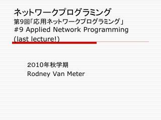 ネットワークプログラミング 第 9 回「 応用ネットワークプログラミング」 #9 Applied Network Programming  (last lecture!)