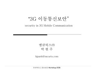 """ 3G  이동통신보안 "" security in 3G Mobile Communication"