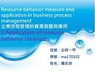 Resource behavior measure and application in business process management 企業流程管理的資源測量與應用