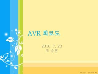 AVR  회로도