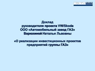 Организация Контрактных производств на  ООО «Автозавод «ГАЗ»