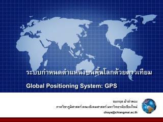 ระบบกำหนดตำแหน่งบนพื้นโลกด้วยดาวเทียม Global Positioning System: GPS