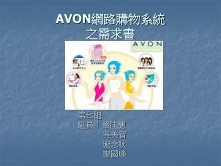 AVON 網路購物系統 之需求書