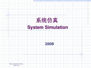 系统仿真 System Simulation