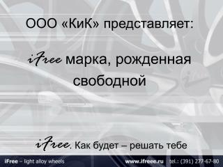 ООО «КиК» представляет: iFree  марка, рожденная свободной