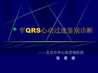 窄 QRS 心动过速鉴别诊断
