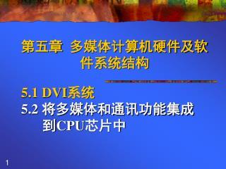 5.1 DVI 系统 5.2  将多媒体和通讯功能集成到 CPU 芯片中