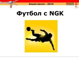 Футбол с  NGK