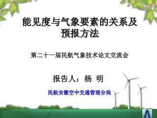 报告人:杨 明   民航安徽空中交通管理分局