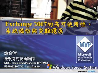 Exchange 2007 的高可使用性、系統備份與災難還原