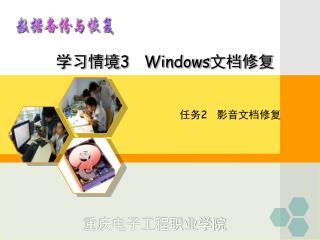 学习情境 3   Windows 文档修复