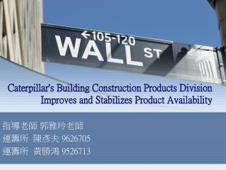Caterpillar's Building Construction Products Division Improves and Stabilizes Product Availability