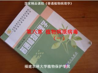 国家精品课程 《 普通植物病理学 》