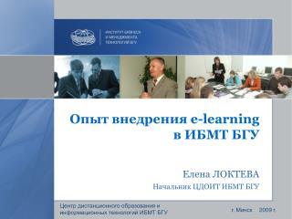Опыт внедрения  e-learning  в ИБМТ БГУ