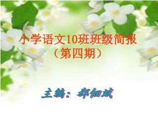 小学语文 10 班班级简报  (第四期)