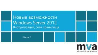 Новые возможности  Windows Server 2012 Виртуализация, сети, хранилища