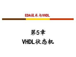 EDA ??? VHDL