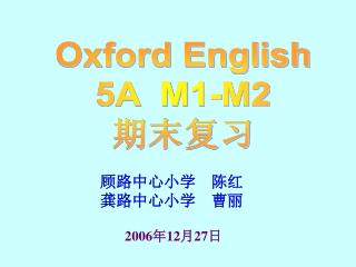 Oxford English 5A  M1-M2 期末复习