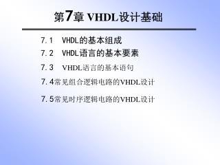 第 7 章 VHDL 设计基础