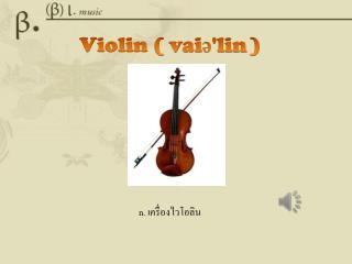 Violin (  vaiə'lin )