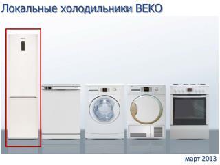 Локальные холодильники  BEKO