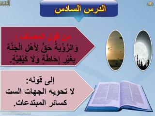 الدرس  السادس