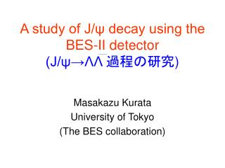 A study of J/ψ decay using the BES-II detector (J/ψ→ΛΛ  過程の研究 )