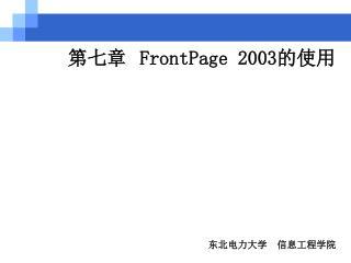 第七章   FrontPage 2003 的使用