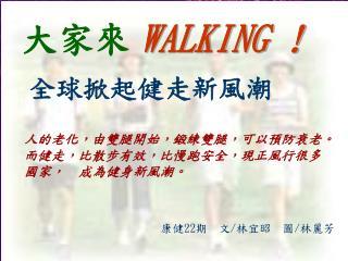大家來 WALKING ! 全球掀起健走新風潮