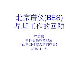 北京谱仪 (BES) 早期工作的回顾