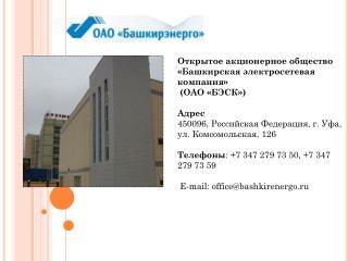 Открытое акционерное общество «Башкирская электросетевая компания»   (ОАО «БЭСК») Адрес