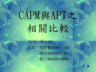 CAPM 與 APT 之 相關比較