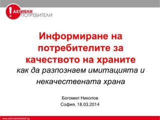 Богомил Николов София,  1 8. 0 3.2014