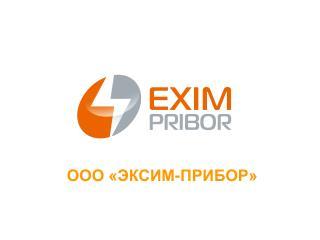 ООО «ЭКСИМ-ПРИБОР»